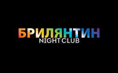 "Клуб ""Брилянтин"" – София"